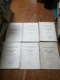 昭和十七、八(1942、1943)年的派遣軍 昭和二十年(1945)年的派遣軍 共六冊