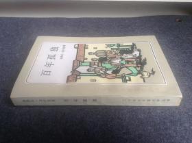 外國文學 / 二十世紀外國文學叢書【百年孤獨】 私藏品好 版型挺括 自然舊