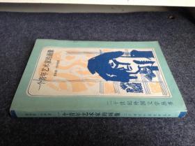 外國文學 / 二十世紀外國文學叢書【一個青年藝術家的畫像】 私藏品好 版型挺括 自然舊 無字無章無劃線