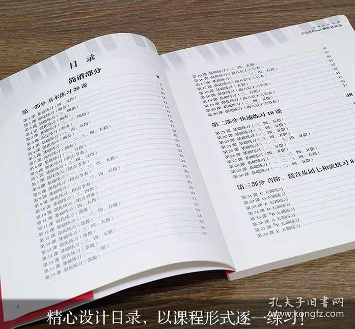哈农5简谱_哈农第三条钢琴谱简谱