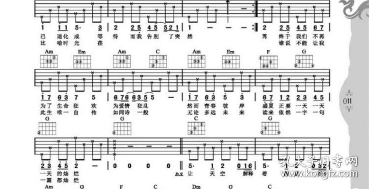 初级指弹曲谱_尤克里里指弹谱初级