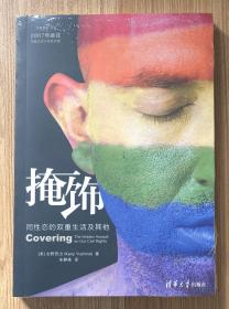 掩饰:同性恋的双重生活及其他 Covering: The Hidden Assault on Our Civil Rights 9787302422310