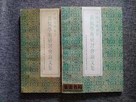 中國海峽兩岸黃侃學術研討會論文集 (全二冊)