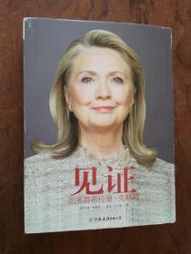 】1正版;見證:國務卿希拉里·克林頓