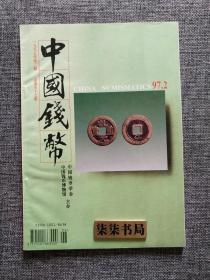 《中國錢幣》   1997年第2期      本書為私藏本,無劃痕,無圈點、無勾畫、無筆跡。【敬望書友們能夠瀏覽和閱讀品相描述及配送說明】