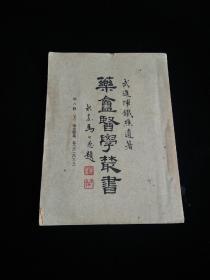 藥庵醫學叢書:第八輯(下) 藥盒醫案卷五、六、七