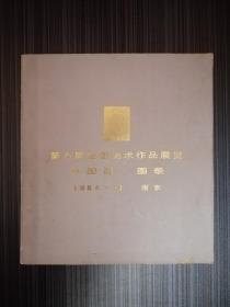 第6屆全國美術作品展覽中國畫圖錄(1984,10,南京)