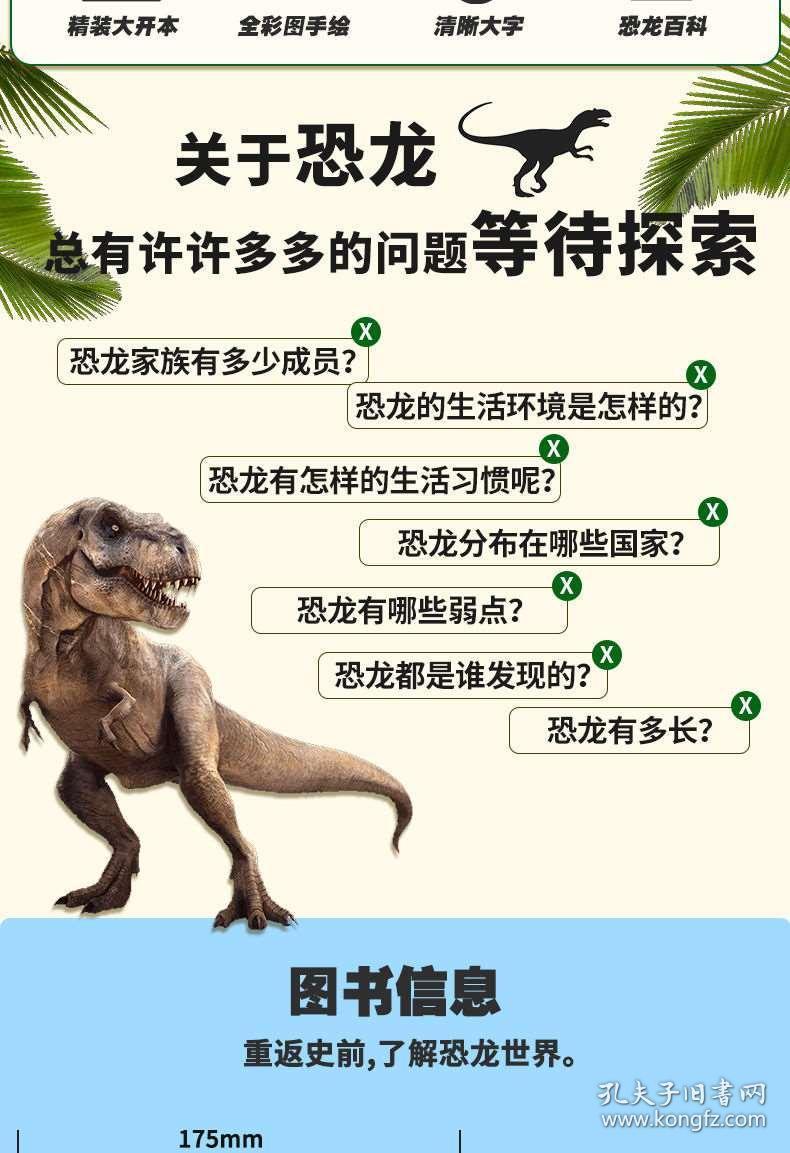 把大恐龙放开