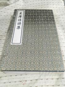 王摩诘诗集(全三册) 宣纸线装 16开 2015年一版一印,双色套印