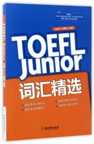 TOEFL Junior词汇精选