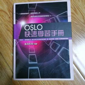 OSLO快速学习手册(Optics Software for Layout and Optimization )