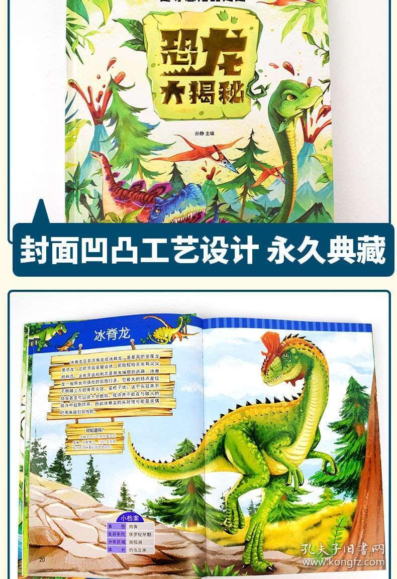 卡通大恐龙图片