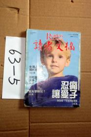 英文版读者文摘;Readers Digest 2001.5