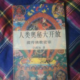 人類奧秘大開放:藏傳佛教密宗