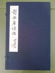 藍印本《影梅庵憶語》(附《亡妾秦淮董氏小宛哀辭》)線裝影印、集字重排