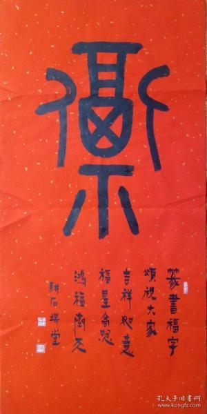 杜文平 福字篆书小中堂