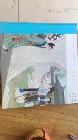 中国连环画名家名作系列:西厢记(12开精装)王维澄签名,盖王叔晖生前印章