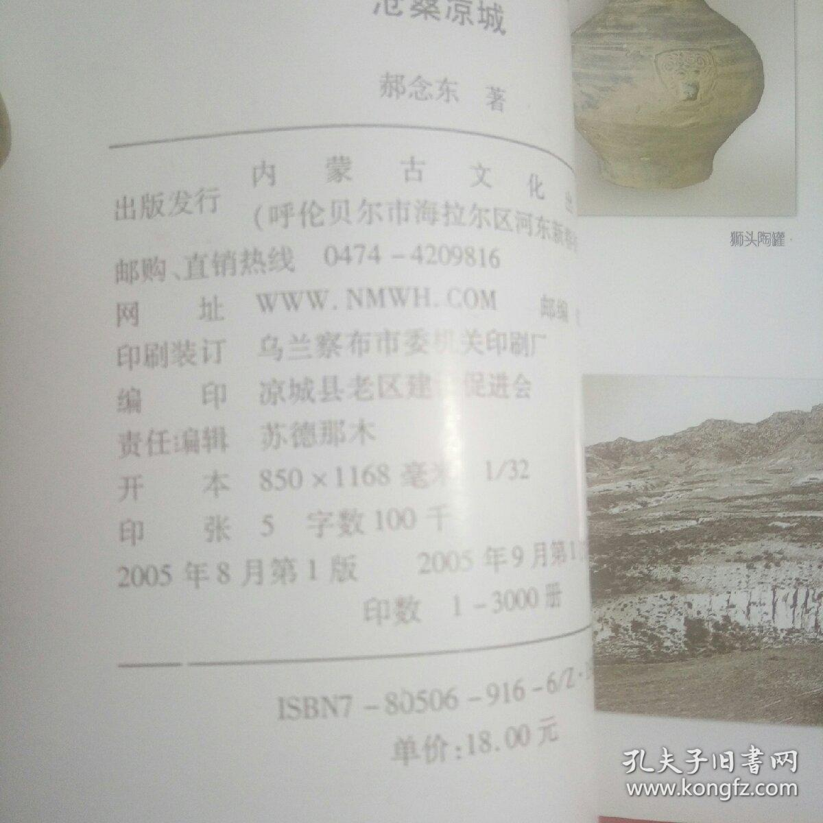 凉城天福寺僧人