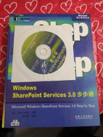 Windows SharePoint Services 3.0步步通