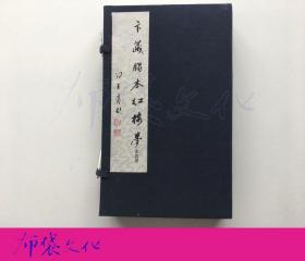 卞藏脂本紅樓夢 線裝一函四冊 北京圖書館出版社2007年再版