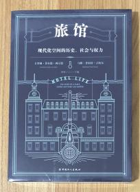 旅馆:现代化空间的历史、社会与权力 Hotel Life: The Story of a Place Where Anything Can Happen 9787500873808