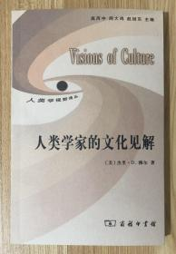 人类学家的文化见解(人类学视野译丛)Visions of Culture: An Introduction to Anthropological Theories and Theorists 9787100062572