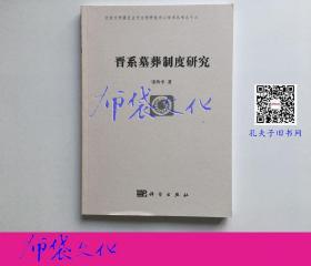 【布袋文化】晉系墓葬制度研究  科學出版社2007年初版