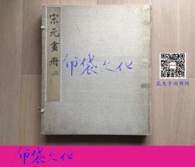 【布袋文化】宋元畫冊 二 1952年榮寶齋新記絹本木版水印