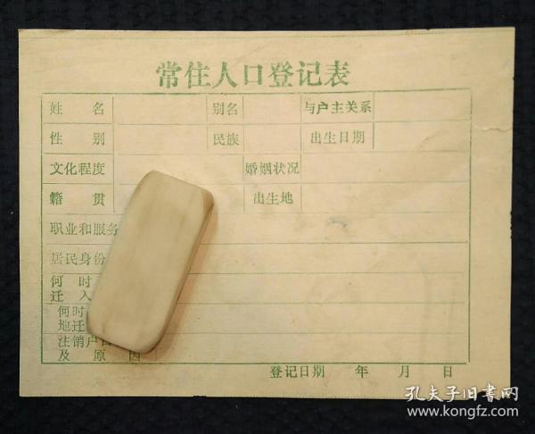 武汉常住人口登记表图_常住人口登记表