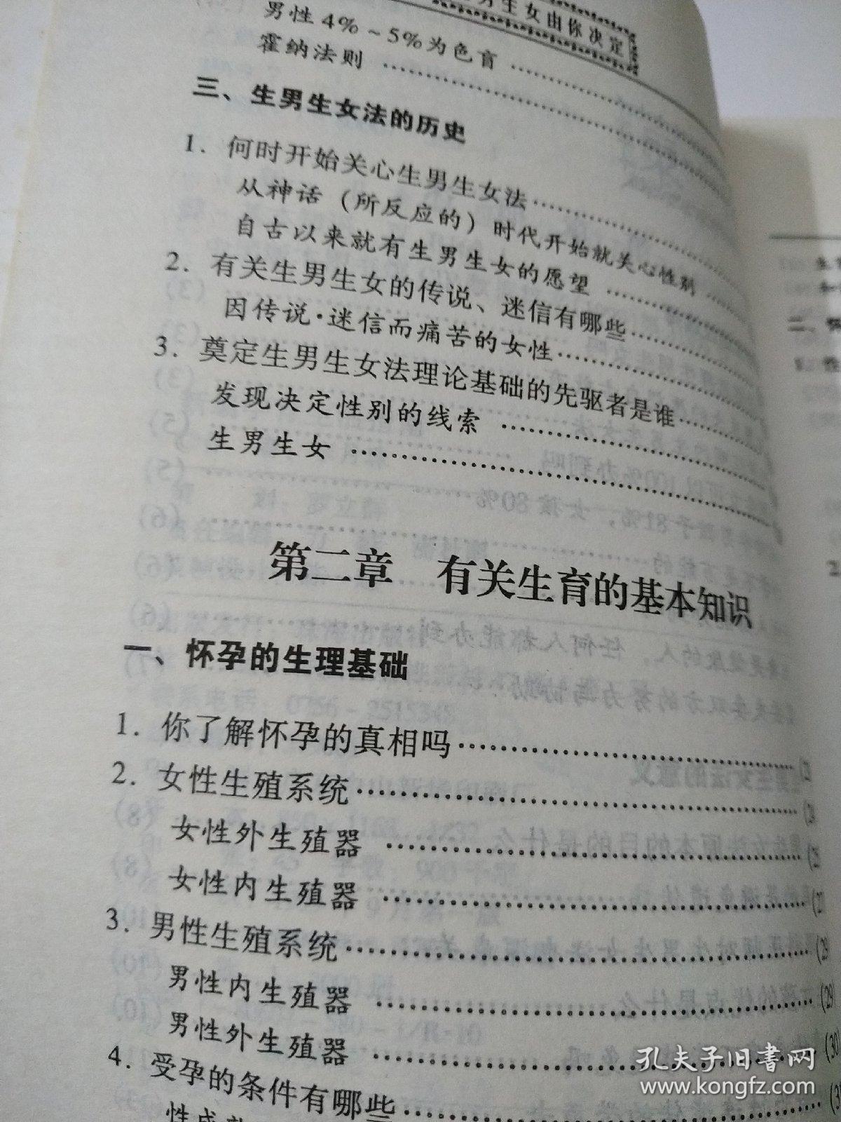 生男生女图2020清宫图