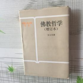 浣涙暀鍝插锛堝璁㈡湰锛夛紙绮捐甯︿功琛o級