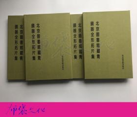 北京圖書館藏青銅器全形拓片集 精裝全四冊 北京圖書館出版社1997年初版