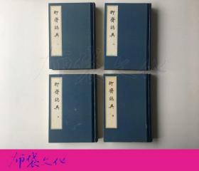 二十四卷抄本 聊齋志異 精裝 齊魯書社1981年初版僅印500冊