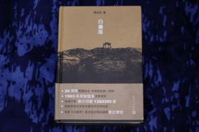 (陳忠實簽名本)《白鹿原》二十周年紀念版,簽名永久保真,品相完好,茅盾文學獎中永恒的經典