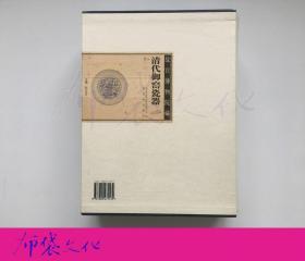 故宮博物院藏清代御窯瓷器 卷一上下 紫禁城出版社2005年初版