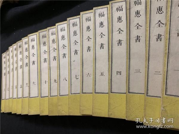 和刻本《福惠全书》存17册(全为18册),清黄六鸿著,日本小烟行简训释,据康熙本翻刻。清人学而优而仕后,出任地方官的必读之书,从开始招聘差役到具体办案处理纠纷或公文案牍写作祭祀礼制儒学讲课等等,是作者当官后根据自己的阅历而作的经验之谈,研究清代史行政史社会史文化史礼制等的一手文献