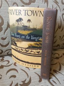 River Town by Peter Hessler -- 何伟《江城》
