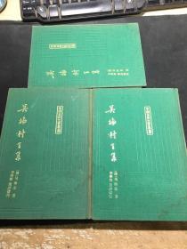 中国古典文学丛书:吴梅村全集 上中下(李学颖钤印签赠本)