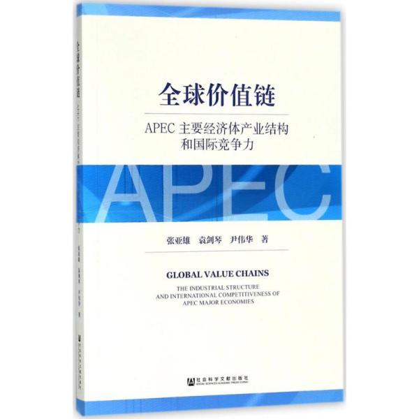 APEC经济体占世界的总量_经济