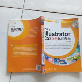 IllustratorCS3案例标准教程.中文版