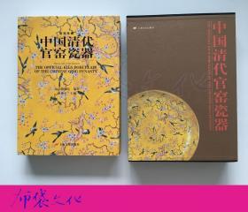 宮廷珍藏 中國清代官窯瓷器 上海文化出版社2006年初版