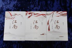 (格非簽名本)《江南三部曲》(人面桃花、山河入夢、春盡江南)一版一印,簽名永久保真