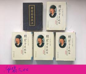 韓愈全集校注 全五冊 1996年初版精裝 有瑕疵