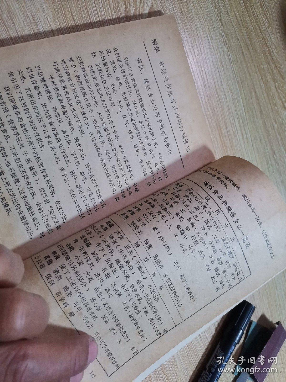 2021年生男生女清宫表
