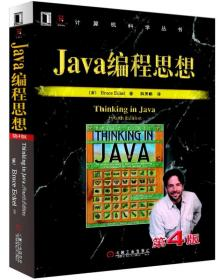 Java编程思想(第4版) [thinking in java]
