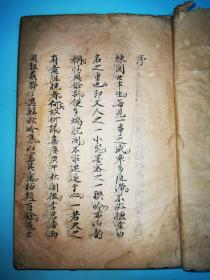 天津鄉邦文獻《秋吟集》,抄本一冊