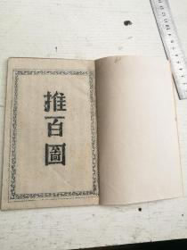 原装,推百图一册全。汉时军师诸葛孔明天录秘记。