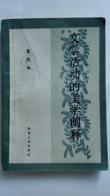 著名人物系列《文学活动的美学阐释》( 童庆炳签名本 )