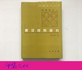 秦漢錢幣研究 中國錢幣叢書  中華書局1997年初版
