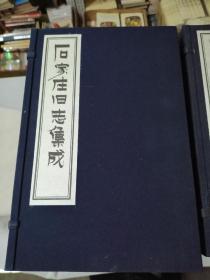 石家莊舊志集成 正德趙州志(1-4卷)